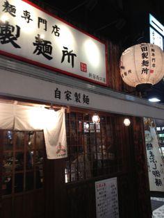 三田製麺所 新宿西口店 in 東京, 東京都. http://www.ramentokyo.com/2009/05/mita-seimen-tokuroshinjuku.html