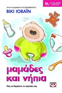 book Winnie The Pooh, Kai, My Books, Disney Characters, Fictional Characters, Winnie The Pooh Ears, Fantasy Characters, Pooh Bear, Chicken