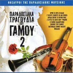 http://www.music-bazaar.com/greek-music/album/876609/PARADOSIAKA-TRAGOUDIA-TOU-GAMOU-2/?spartn=NP233613S864W77EC1&mbspb=108 ΛΕΓΑΚΗ ΕΛΕΝΗ - ΠΑΡΑΔΟΣΙΑΚΑ ΤΡΑΓΟΥΔΙΑ ΤΟΥ ΓΑΜΟΥ 2 (2006) [Modern Laika] # #ModernLaika