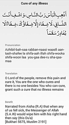 Dua prayer for cure of any illness Pray Quotes, Quran Quotes Inspirational, Wisdom Quotes, Quotes Quotes, Motivational Quotes, Life Quotes, Islamic Teachings, Islamic Dua, Duaa Islam