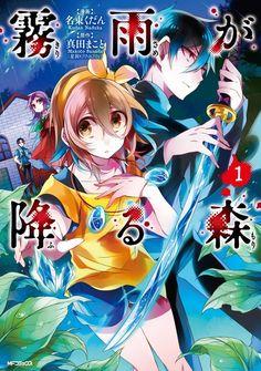 Amazon.co.jp: 霧雨が降る森 1 (MFコミックス ジーンシリーズ): 名束 くだん, 真田 まこと: 本