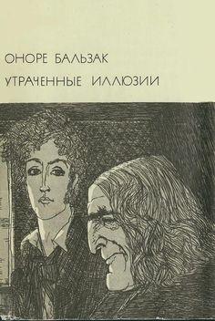 Утраченные иллюзии  Оноре де Бальзак  от Маши http://flibusta.net/b/354558/epub
