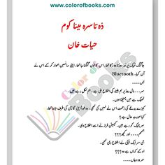 Free Romance Novels, Romantic Novels To Read, Urdu Quotes Images, Novels To Read Online, Funny Romance, Free Books To Read, Famous Novels, Quotes From Novels, Urdu Thoughts