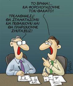 Το …καυστικό σκίτσο του Αρκά για το φορολογικό! | synoro news