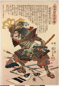 Utagawa Kuniyoshi: Endo Giemon Masatada 遠藤儀右衛門政忠 / Taiheiki eiyuden 太平記英勇傳 (Heroes of the Great Peace) - British Museum