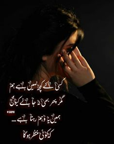 Urdu Poetry In English, Love Poetry Urdu, Best Quotes In Urdu, Hindi Quotes, Qoutes, My Feelings For You, Poetry Pic, Cute Relationship Quotes, Poetry Feelings
