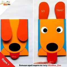 """AistBox: Зоопарк! Мастерим интерактивную открытку """"Забавный щенок"""""""