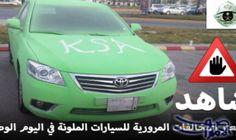 اسعار المخالفات المرورية للسيارات الملونة بالأخضر في اليوم الوطني - صوت الأمارات | Emirates Voice | Emirates Today (سخرية) (بيان صحفي) (مدونة)