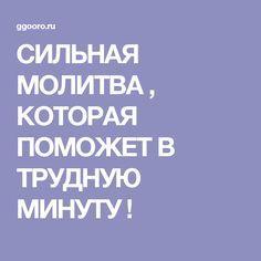 СИЛЬНАЯ МОЛИТВА , КОТОРАЯ ПОМОЖЕТ В ТРУДНУЮ МИНУТУ !