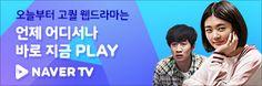 NAVER TV 광고2
