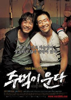 Crying Fist (2005): Down But Not Out