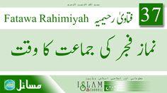 Fatawa Rahimiyah : Namaz e Fajr Ki Jamat Ka Waqt   Sawal 37