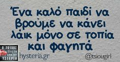 Greek Memes, Funny Greek Quotes, Funny Quotes, Funny Statuses, Funny Drawings, True Words, Funny Images, I Laughed, Lol
