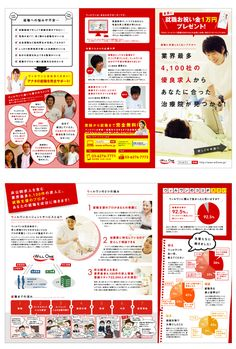 willone(ウィルワン)様(求人/人材/リーフレットデザイン制作) Brochure Folds, Pamphlet Design, Web Design, Graphic Design, Editorial Design, Booklet, Infographic, Layout, Graphics