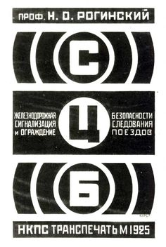 "Varvara Fedorovna STEPANOVA  Cover for ""S.Tz.B."" by N.O.Roginsky."
