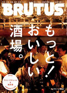 『もっとおいしい酒場』Brutus No. 780   ブルータス (BRUTUS) マガジンワールド Magazine Japan, Magazine Cover Design, Magazine Covers, Restaurant Concept, Travel Magazines, Album Book, Book Cover Design, Editorial Design, Design Inspiration