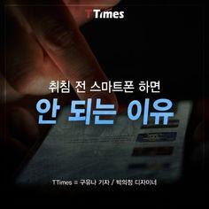 자기 전 스마트폰 하면 안되는 이유 |  Daum 미디어