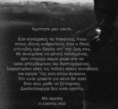 Aγαπητε μου εαυτε... Live Love, All You Need Is Love, Let It Be, Big Words, Some Words, Best Quotes, Life Quotes, Greek Quotes, Keep In Mind