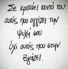 Wisdom Quotes, Words Quotes, Quotes To Live By, Me Quotes, Funny Quotes, Sayings, Big Words, Greek Words, Love Words