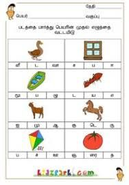 Image result for tamil works for ukg | Activities | Addition ...