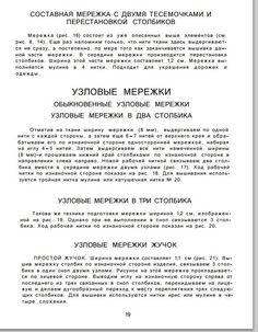"""""""МЕРЕЖКИ"""" В.Кивистик 1980 Таллин #22"""