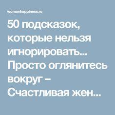 50 подсказок, которые нельзя игнорировать... Просто оглянитесь вокруг – Счастливая женщина