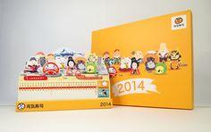 Calendar by LLAB Design Ltd, Hong Kong.