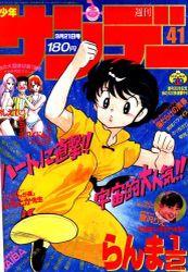 Shonen Sunday 1988 Ranma 1/2 #41