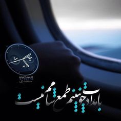 سعدی ● #سعدى #Saadi #سعدي  بامدادت چو نبينم .. طمع شامم نيست .. #سعدي…