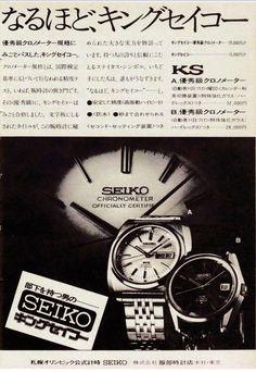 セイコー SEIKO キングセイコー クロノメーター KING SEIKO chronometer 広告 1972