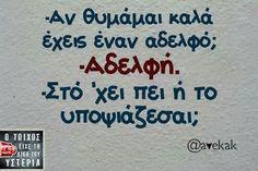 Αστεία Funny Greek, Greek Quotes, Cheer Up, Wall Quotes, The Funny, I Laughed, Lol, Things To Think About, Laughter