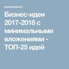 Бизнес-идеи 2017-2018 с минимальными вложениями - ТОП-25 идей