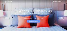 やむを得ないキャンセル時に宿泊予約の権利を売買、「Cansell」がプレビュー版をリリース     TechCrunch Japan