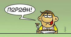 Funny Greek Quotes, Funny Pins, Funny Cartoons, Halloween Costumes, Family Guy, Jokes, Humor, Comics, Anastasia