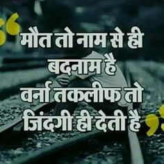Strong Quotes, Wise Quotes, Positive Quotes, Motivational Quotes, Inspirational Quotes, Good Night Hindi Quotes, Good Morning Quotes, Sandeep Maheshwari Quotes, Humanity Quotes