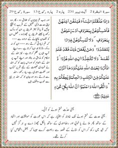 Para 2   Surah Al Baqarah 2   Ayat 231 Tafsir Al Quran, Sheet Music, Math Equations, Music Sheets