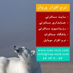 نرم افزار اتوماسيون حسابداري، رزرواسيون و طراحي سايت آژانس مسافرتي http://www.iran-tech.com/ 66739073 facebook : https://www.facebook.com/abazar.afshar google+  : https://plus.google.com/?hl=en/abazar afshar instagram: http://inatageam/abazarafshar telegram : https://telegram.me/parvaz_co telegram : @parvaz_co