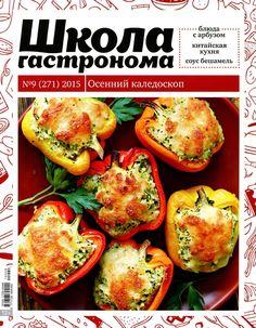 Shkola gastronoma 9 2015 [jread ru]