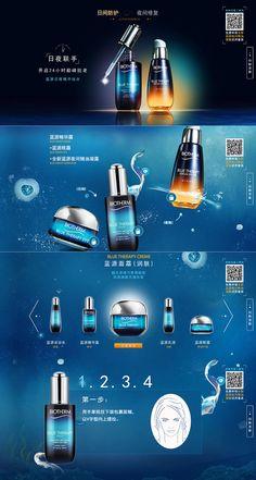 Cosmetic Cosmetic Web, Cosmetic Design, Website Layout, Web Layout, Ad Design, Layout Design, Beauty Ad, Ui Web, Packaging