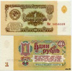 СССР Деньги