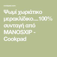 Ψωμί χωριάτικο μερακλίδικο....100% συνταγή από MANOSXIP - Cookpad