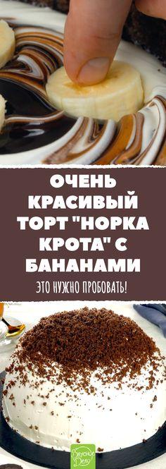 """Если вы любите шоколадный бисквит с нежным кремом, то торт """"Норка крота"""" точно станет вашим любимым угощением к празднику. Очень красивый, а главное - потрясающе вкусный десерт со свежими бананами. #торт #бисквит #шоколад #десерт #рецепт #вкусно #начинка #крем #банан Chocolates, Tiramisu, Baking Recipes, Catering, Cooking, Breakfast, Tarta Chocolate, Cake, Ethnic Recipes"""