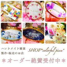SHOP*colorful piece*です◡̈❤︎ハンドメイドでストラップやピルケース、iPhoneケースなどを製作しています(*˘︶˘*).。.:*♡他に...|ハンドメイド、手作り、手仕事品の通販・販売・購入ならCreema。