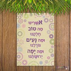 Ashreinu Jewish Printables Succah decoration illustration   Etsy אשרינו קישוט לסוכה