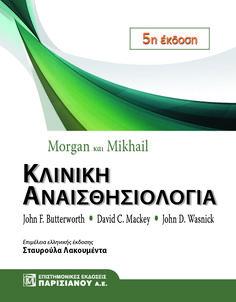 Έγκυρη, περιεκτική και ελκυστικά γραμμένη, η Κλινική Αναισθησιολογία των Morgan και Mikhail, 5η έκδοση, αποτελεί απαραίτητο εργαλείο για όλους τους αναισθησιολόγους. Αυτό το εγχειρίδιο, που έχει πλέον κερδίσει την εμπιστοσύνη των αναγνωστών του, παρέχει την απαραίτητη γνώση του πεδίου με κεφάλαια που παρουσιάζουν τις έννοιες με σαφήνεια. Αναγκαία για το πανεπιστήμιο, την εξεταστική και ως κλινικός οδηγός, η παρούσα έκδοση ενημερώθηκε ώστε να αντανακλά τις πιο πρόσφατες έρευνες και εξελίξεις… Butterworth, Chart