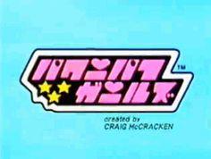 my gif gif cute mine Powerpuff Girls anime japan japanese kawaii power puff girls power puff girls gif Powerpuff girls gif