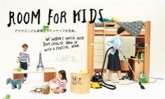 ACTUS KIDS(アクタスキッズ) デスク・子供家具・学習机・ベッド・子供用雑貨・ギフト