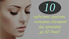 Красота и Здоровье • Great Picture Young Fashion, Women's Fashion, Makes You Beautiful, Forever Young, Plastic Surgery, Make It Yourself, How To Make, Youth, Age