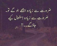 💎 Miss Bushra Kakar💎 Urdu Quotes, Poetry Quotes, Wisdom Quotes, Islamic Quotes, Quotations, Fact Quotes, Attitude Quotes, Me Quotes, Allah Quotes