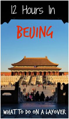 12 Hours in Beijing. What to do on a layover